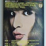 『音楽専科 1976年11月号』の画像