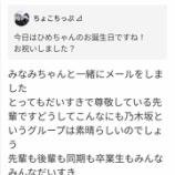 『【乃木坂46】今日、中元日芽香の誕生日に北野日奈子と星野みなみがしたこと・・・』の画像