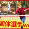 【動画】【ソフトテニス ドッキリ】もしもオタクが国体選手だったら。。【SOFT TENNIS 】