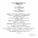 『5/23、5/31 tenoto 2周年企画「boogie circus」開催延期のお知らせ』の画像