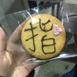 神志那結衣が指原莉乃にあげたクッキーに書かれてる「指」の字www