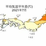 『インフラファンド・2021年7月太陽光発電所月次発電電力量実績』の画像