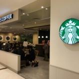 『【開店】12月11日オープン!スターバックスコーヒー浜松メイワン2階店の様子。とオマケで半田山店の様子』の画像