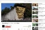 ほしだ園地の『クライミングウォールの動画』が何かちょこまかしてておもろい