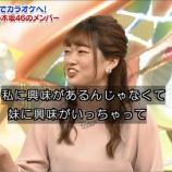 『【乃木坂46】松村沙友理の姉『今まで出会った人で、妹に興味がいっちゃう人もいた・・・』』の画像