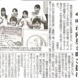 『(埼玉新聞)受けよう乳がん検診 戸田で4日 市内歩き呼び掛け』の画像