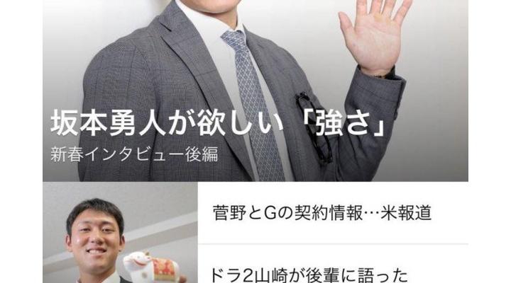 【画像】巨人・坂本勇人さん、さすがに老ける!?