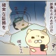 突撃!浮気調査官!【13】