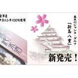 『八重の桜純米酒』の画像