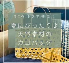 〈3coinsのお値段以上、発見!〉天然素材が美しい、使い勝手万能なカゴバッグ