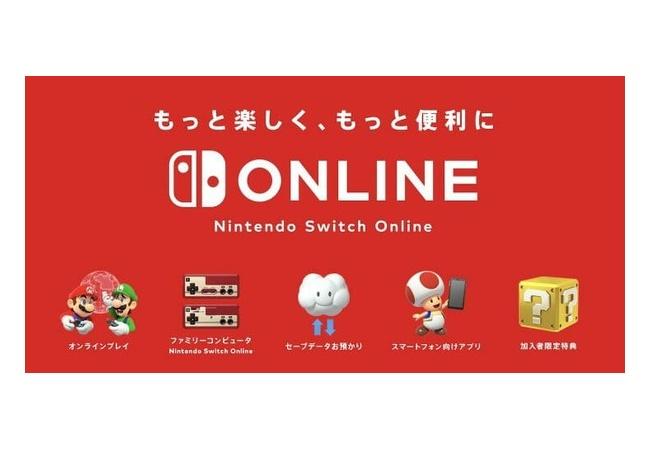 Switch Onlineが開始して3ヶ月。そろそろサービスの評価教えてくれ