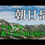 『雪倉岳から朝日岳〜蓮華温泉へ』の画像