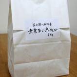 『11月より『米ぬか1�プレゼント』、始まります』の画像