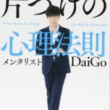 『人生を思い通りに操る 片づけの心理法則 - DaiGo』の画像