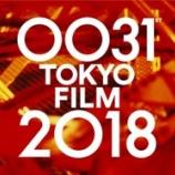『テタンジェが「第31回東京国際映画祭」の公式シャンパーニュに決定!』の画像