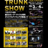 『TRUNK SHOW in 埼玉(今週末の予定)#上尾2りんかん』の画像
