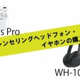『あなたはどれを買う?AirPods Pro,WH-1000XM4』の画像