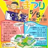 『戸田市児童センターこどもの国でこどもの国まつり 5月5日(木)開催です』の画像