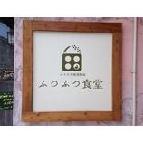 『☆ふつふつ食堂☆』の画像