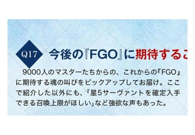 【悲報】FGO、天井実装は強欲