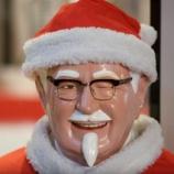 『「日本のクリスマスはなぜケンタッキーばかりが売れるのか?」 海外での検証』の画像