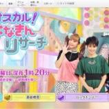 『【出演】テレビ朝日「オスカル!はなきんリサーチ」』の画像