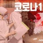 世界のメディアが韓国の感染者急増を一斉に報道=韓国の反応