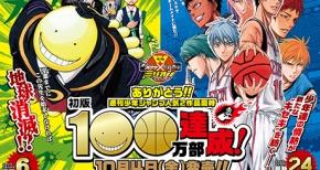 「黒子のバスケ」と「暗殺教室」がジャンプ史上初の初版100万部同時突破でコラボ!