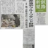 『ショッパーズ菱光さんの勢いがとまらない!釧路新聞1面&北海道新聞に掲載されました!』の画像