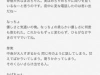 【日向坂46】ねるからのメッセージ泣ける・・・ありがとう!幸せになってください!!!!!!!!!!