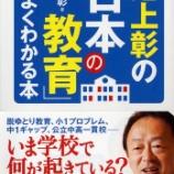 『読書感想文:池上彰の「日本の教育」がよくわかる本/池上彰』の画像
