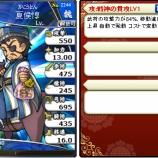 『ニューカードのご紹介その259 UR夏侯惇(戦神の貫攻)』の画像
