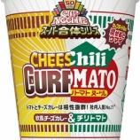 『【カップラーメン】日清食品 カップヌードル スーパー合体シリーズ 「チリトマト&欧風チーズカレー」』の画像