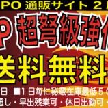 『2周年記念セール・商品UP超弩級週間開催!期間:19〜25日』の画像
