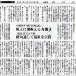 福永耕二のブログ
