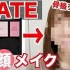 【動画】【検証】これで小顔が作れるって本当?【KATE新作】