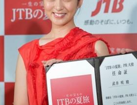 武井咲、TAKAHIROとの交際を否定も「仲良くしている」とコメント あれ、板野友美は?w