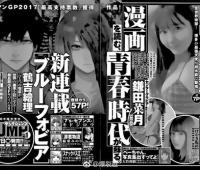 【欅坂46】小坂菜緒、ヤンジャンでソログラビアキタ━━━(゚∀゚)━━━!!