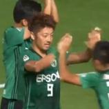 『松本山雅 3連勝!! FW高崎 寛之の2ゴールを安定した守備でまもり新潟に2-0で勝利!!』の画像