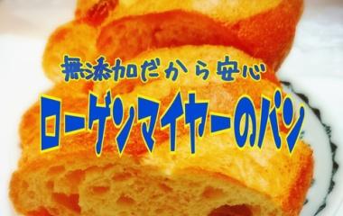 『無添加! 天然酵母で作るパン屋さん 芦屋ローゲンマイヤー』の画像