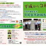 『戸田市議会会派・令和会リポートをお配りしています。会派の紹介やこれまでの視察研修の報告、市議会における議員の役割などについて書いています。』の画像