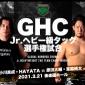 / 📢3.21後楽園ホール GHCJr.タッグ選手権 開催決...