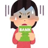 『【悲報】50代の貯金0円世帯、ここまで増えていた・・!!もう終わりだよこの国』の画像