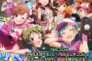 【ミリシタ】明日15時からイベント『MILLION LIVE WORKING☆ ~大激闘!765プロ野球~』開催!