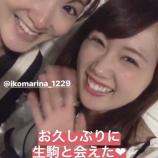 『【元乃木坂46】生駒里奈と永島聖羅が久々の再会!この2人、なんか良いな・・・』の画像