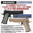 ★タニオ・コバ BM45-CO2ガスブローバック!     2019.10.21