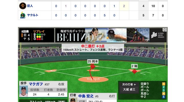 【動画】巨人・中島、2点タイムリーを放ち1点差に詰め寄る!【巨4-5ヤ】