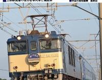『Rail No.81  1月21日(土)発売』の画像