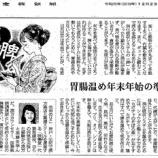 『胃腸温め年末年始の準備を|産経新聞連載「薬膳のススメ」(58)』の画像