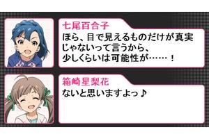【グリマス】今週のミリラジシアター!&アイマスタジオに星梨花ちゃん、杏奈ちゃん登場!